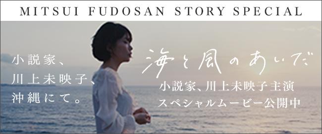 海と風のあいだ Mitsui Fudosan Story